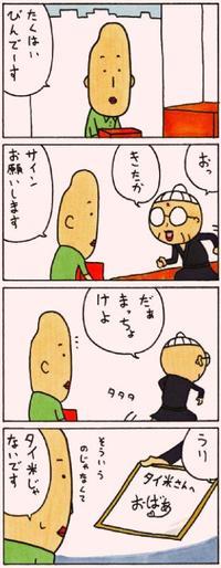おばぁタイムス(2018年7月20日)