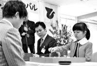 [きょうナニある?]/話題/小4仲邑さん 棋聖と対局/最年少囲碁プロ入り前に