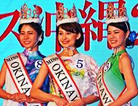 沖縄の魅力、笑顔でPR 「ミス沖縄」に山城さん、宮平さん、末吉さん