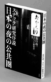 [読書]/社会/谷口功一、スナック研究会編著/日本の夜の公共圏/スナックの「濃密」な魅力