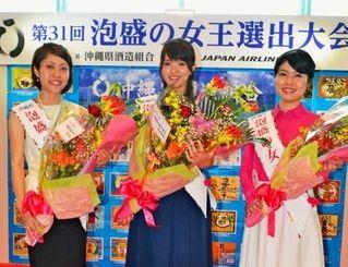 第31回泡盛の女王に選ばれた(左から)中石美菜子さん、友寄美幸さん、阿波根あずささん=6日、那覇空港