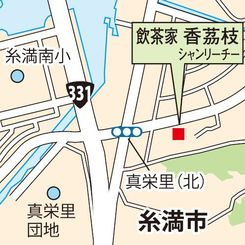 「飲茶家 香茘枝」の場所