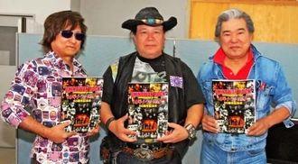 コンサートへの来場を呼び掛ける(左から)ジョージ紫さん、宮永英一さん、喜屋武幸雄さん=沖縄タイムス北部支社