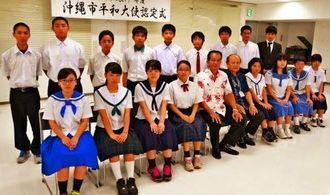 平和大使に認定された市内中学校の生徒と社会人ら=15日、市役所