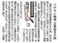 ベテラン刑事 言葉詰まり涙【米軍属事件取材ノート】