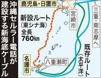災害や通信量増に備え 沖縄セルラーが海底ケーブル新設 名護-鹿児島760キロ