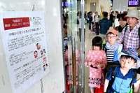 はしか警戒するGW 沖縄観光地、職員に集団接種やイベント中止も