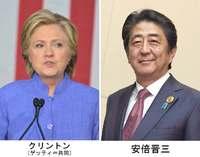 クリントン氏当選の場合、日米会談2月に検討 安倍首相の早期訪問目指す