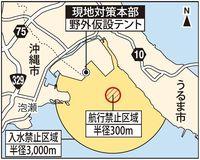 中城湾港新港地区で不発弾処理 あす5日実施 環境団体は再検討求める