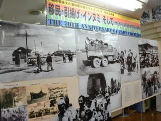ヒストリート2で開催されている特別企画展「移民・引揚げ・インヌミ そして…」=〓日、沖縄市中央