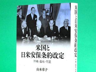 米国と日米安保条約改定