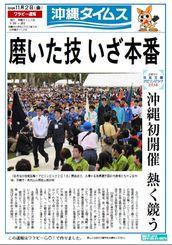 開会式の会場で配られたアビリンピック特別号の紙面