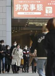 JR大阪駅前をマスク姿で行き交う人たち=2日
