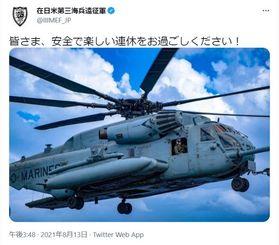 第3海兵遠征軍のツイート