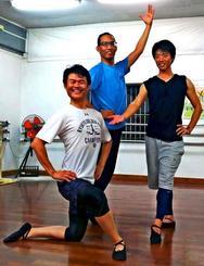 稽古に励む(左から)比嘉秀樹さん、高橋慶行さん、山中崇史さん=15日、宜野湾市上原の環バレエアートスタジオ
