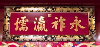 焼失した扁額「永祚瀛〓(えいそえいぜん)」。意味は「海の向こうにある琉球を永く幸いに治めよ」。文献資料をもとに再現された(沖縄美ら島財団提供)