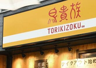居酒屋チェーン「鳥貴族」の店舗=大阪市