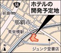 牧志に220室ホテル/日建ハウジング 20年初旬開業へ