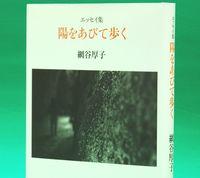 [読書]網谷厚子著「陽をあびて歩く」 「流離」の運命、最善尽くす