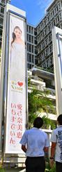 那覇市役所前に掲げられた安室奈美恵さんの懸垂幕=12日(落合綾子撮影)