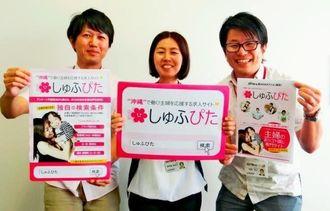 求人サイト「しゅふぴた」をPRする冒険王の(左から)岸本さん、仲村渠さん、與儀さん=沖縄タイムス社