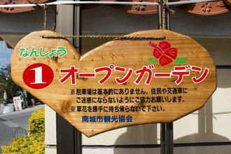 【庭園の目印になる木製のプレート】