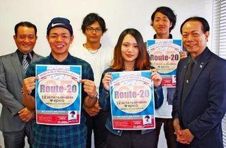 Route-20をPRする比嘉亮仁氏(後列中央)とイベントを企画した大学生ら=25日、沖縄タイムス社
