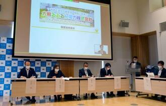福島県大熊町役場で開かれた「大熊るるるん電力」の設立式=28日午前