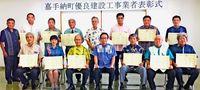 優良建設12企業 嘉手納町が表彰