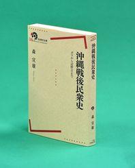 岩波書店・2700円/もり・よしお 1968年横浜市生まれ。大阪大大学院博士後期課程修了。同志社大〈奄美-沖縄-琉球〉研究センター学外研究員。著作に共著「ひとびとの精神史」など