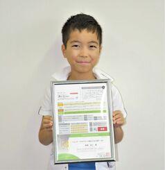 ジュニア・プログラミング検定の最上級「ゴールド級」に全国2例目の小学2年生で合格した阿部泰士さん=4月3日、沖縄タイムス社