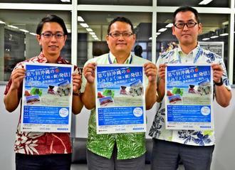 沖縄の「みりょく(味×観)発信」商談会への参加を呼び掛ける3金融機関の担当者=沖縄タイムス社