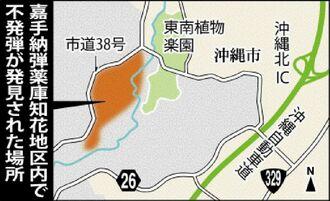 嘉手納弾薬庫知花地区不発弾が発見された場所