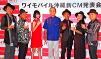 HY、慶田リナと共演へ ウィルコム沖縄のCM オリジナル曲も