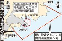沖縄・名護東海岸で新たな漁協設立へ 住民、漁業権取得目指す