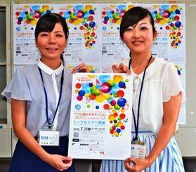 セミナーをPRするプロトデータセンターの伊集綾乃スクールカウンセラー(右)と阿波連朋子キャリアカウンセラー=7日、県庁