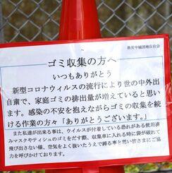 ごみ収集所に掲げられた感謝のメッセージ=11日、中城村