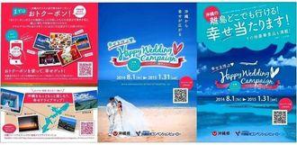 半年間のキャンペーン期間中配布する「沖縄リゾートウェディング」の魅力をPRするリーフレット(OCVB提供)
