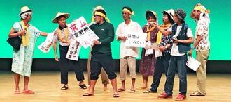 新基地建設への抗議活動などを題材にした「お笑い米軍基地13」=10日、那覇市久茂地・パレット市民劇場