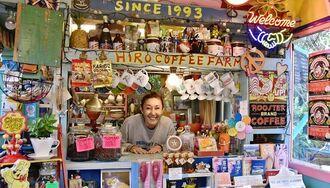 農園とカフェを経営する店主の足立朋子さん。店内はカラフルな雑貨が並ぶ=東村高江