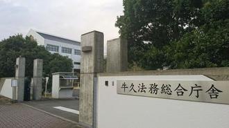 東日本入国管理センター(茨城県牛久市)
