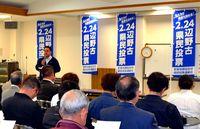 [辺野古問う 県民投票2・24]/反新基地 民意示す決意/北中城 連絡会支部を結成