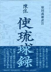 使琉球録(榕樹書林・7235円)