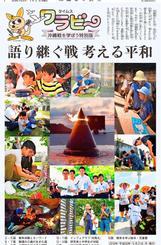ワラビー沖縄戦を学ぼう特別版(2018年5月21日発行)