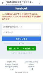 アカウント情報入力を求める偽サイトの画面(画像の一部を加工しています)