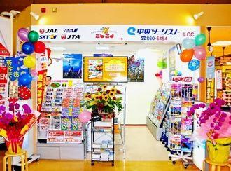 イオン安謝店にオープンした中央ツーリストの新店舗