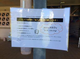 村内に貼られた百日ぜきへの注意喚起のポスター(北大東診療所提供)