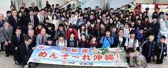 沖縄の自然や歴史を学ぶため来沖した「笑顔と感動 KOBE夢・未来号・沖縄」の児童や関係者=6日、那覇空港到着ロビー