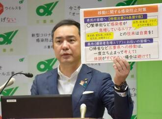 県独自の「緊急警戒宣言」について記者会見で説明する三重県の鈴木英敬知事=3日午後、県庁