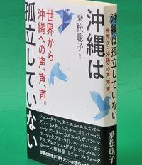 [読書]乗松聡子編著「沖縄は孤立していない」 強者の論理、識者が抗議